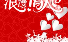 七夕情人节表白浪漫简约告白卡片H5模板缩略图