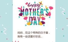 清新温馨母亲节节日祝福H5模板缩略图