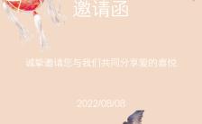 桃花缘简约婚礼邀请函H5模板缩略图