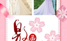 粉色温馨浪漫婚礼邀请函H5模板缩略图