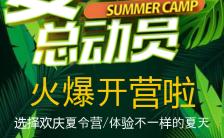 绿色简约风暑期夏令营总动员火爆开营啦培训H5模板缩略图