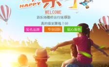 亲子游旅行社H5模板缩略图