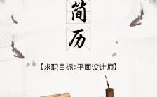 水墨画中国风简历应聘简历面试H5模板缩略图