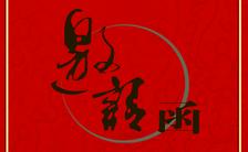 中国风红色中式婚礼邀请函H5模板缩略图