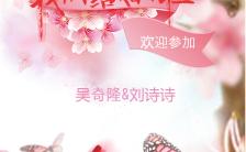 浪漫粉红系婚礼相册H5模板缩略图