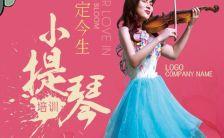 简约时尚小提琴招生培训班招生宣传h5模板缩略图