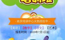 卡通风暑假补习班招生培训班招生h5模板缩略图