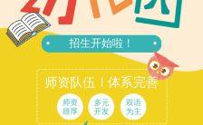 扁平化简洁风格幼儿园开园招生宣传h5模板缩略图