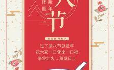 农历腊八节腊八粥企业祝福传统节日宣传展示H5模板缩略图