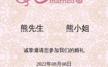 粉色唯美浪漫婚礼邀请函结婚请柬h5模板缩略图