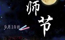 黑色大气教师节祝福贺卡H5模板缩略图