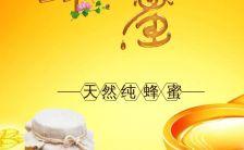 清新自然天然农家蜂蜜促销宣传h5模板缩略图