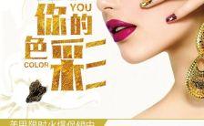 高端简约黄金美妆美甲店宣传促销H5模板缩略图