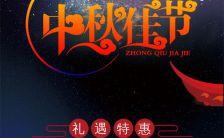 浓情中秋月饼礼盒产品活动促销宣传推广H5模版缩略图