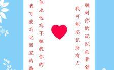 淡蓝色清新日签表白情侣H5模板缩略图