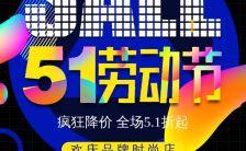 炫彩潮流商场电器数码产品促销宣传h5模板缩略图