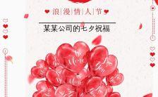 七夕情人节企业祝福推广贺卡H5模板缩略图