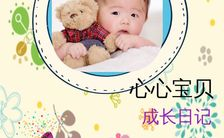宝宝生日纪念相册留念祝福创意成长记录相册H5模板缩略图