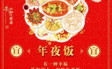 红色大气春节饭店年夜饭预订宣传推广h5模板缩略图