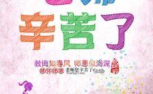 时尚彩绘感恩教师节节日祝福贺卡h5模板缩略图