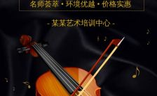 黑金质感小提琴培训班招生宣传h5模板缩略图