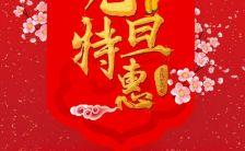 红色中国风喜庆火锅店开业大吉H5模板缩略图