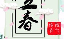 立春中国传统文化24节气迎新春新年H5模板缩略图