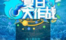 蓝色简约夏日大作战夏季清凉活动宣传h5模板缩略图