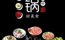 简约中国风火锅店铺美食推广宣传h5模板缩略图