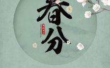唯美古风传统节日春分企业宣传推广h5模板缩略图