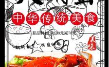 简约阳澄湖大闸蟹促销宣传推广h5模板缩略图