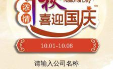 中国风中秋喜迎国庆店铺促销宣传通用h5模板缩略图