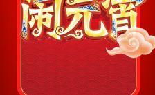 中国风红色元宵节个人企业祝福贺卡H5模板缩略图