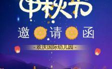 蓝色卡通风中秋节幼儿园亲子活动邀请h5模板缩略图
