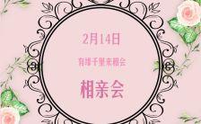 粉色唯美浪漫风格相亲会邀请函h5模板缩略图