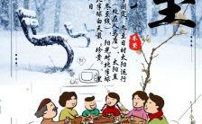 冬至团圆饭家宴酒店餐厅饺子店宣传H5模板缩略图