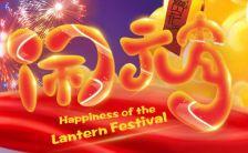 喜庆红色手绘风元宵节节日祝福贺卡H5模板缩略图
