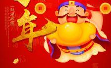 红色卡通财神爷小年节日祝福习俗宣传H5模板缩略图