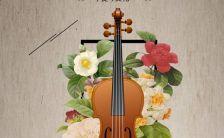 小提琴培训班H5模板缩略图