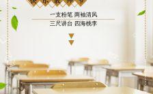 简单清新教师节贺卡H5模板缩略图