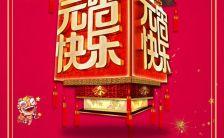 元宵节祝福贺卡H5模板缩略图