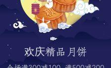 中秋月饼促销中秋特惠祝福H5模板缩略图