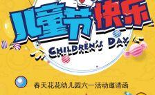 六一儿童节活动通用邀请函H5模板缩略图