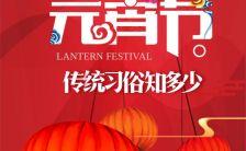 红色中国风元宵节快乐祝福贺卡H5模板缩略图
