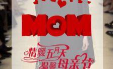 母亲节贺卡商家促销特惠活动宣传H5模板缩略图