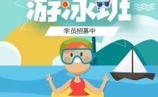 卡通可爱少儿游泳暑假培训兴趣提高班H5模板缩略图