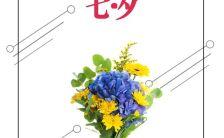 七夕节花店花束推销通用H5模板缩略图