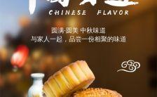 中秋节品牌月饼促销推广上新尝鲜H5模板缩略图