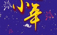 蓝色大气过小年节日祝福H5模板缩略图
