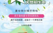 亲子总动员夏令营招生宣传活动H5模板缩略图